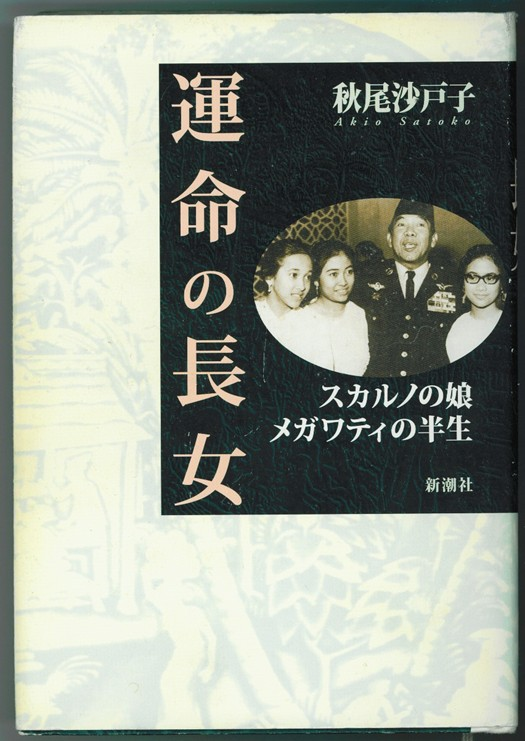 Image for Destiny's Eldest Daughter: The early life of Sukarno's daughter Megawati