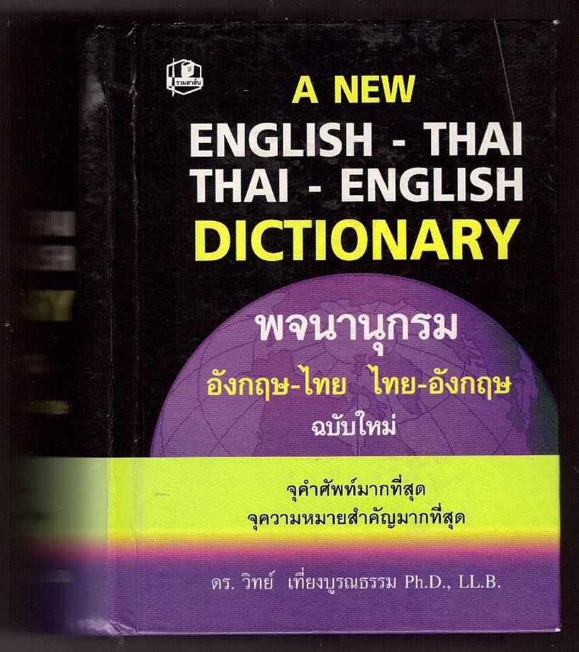 Image for A New English - Thai Thai - English Dictionary