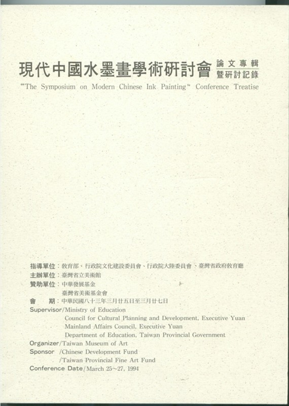 "Image for ""The Symposium on Modern Chinese Ink Painting"" Conference Treatise"