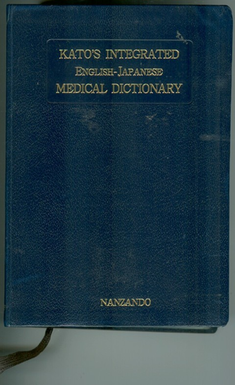 Image for Kato's Integrated English-Japanese Medical Dictionary