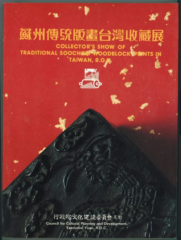 Image for Collector's Show of Traditional Soochow Woodblock Prints in Taiwan, R. O. C.