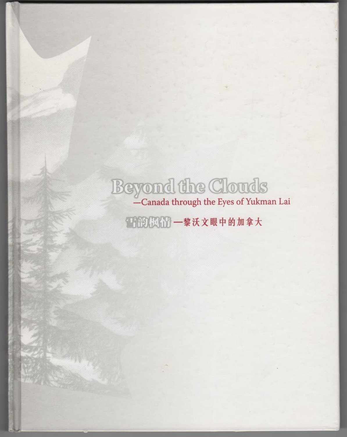 Image for Beyond the Clouds; Canada Through the Eyes of Yukman Lai