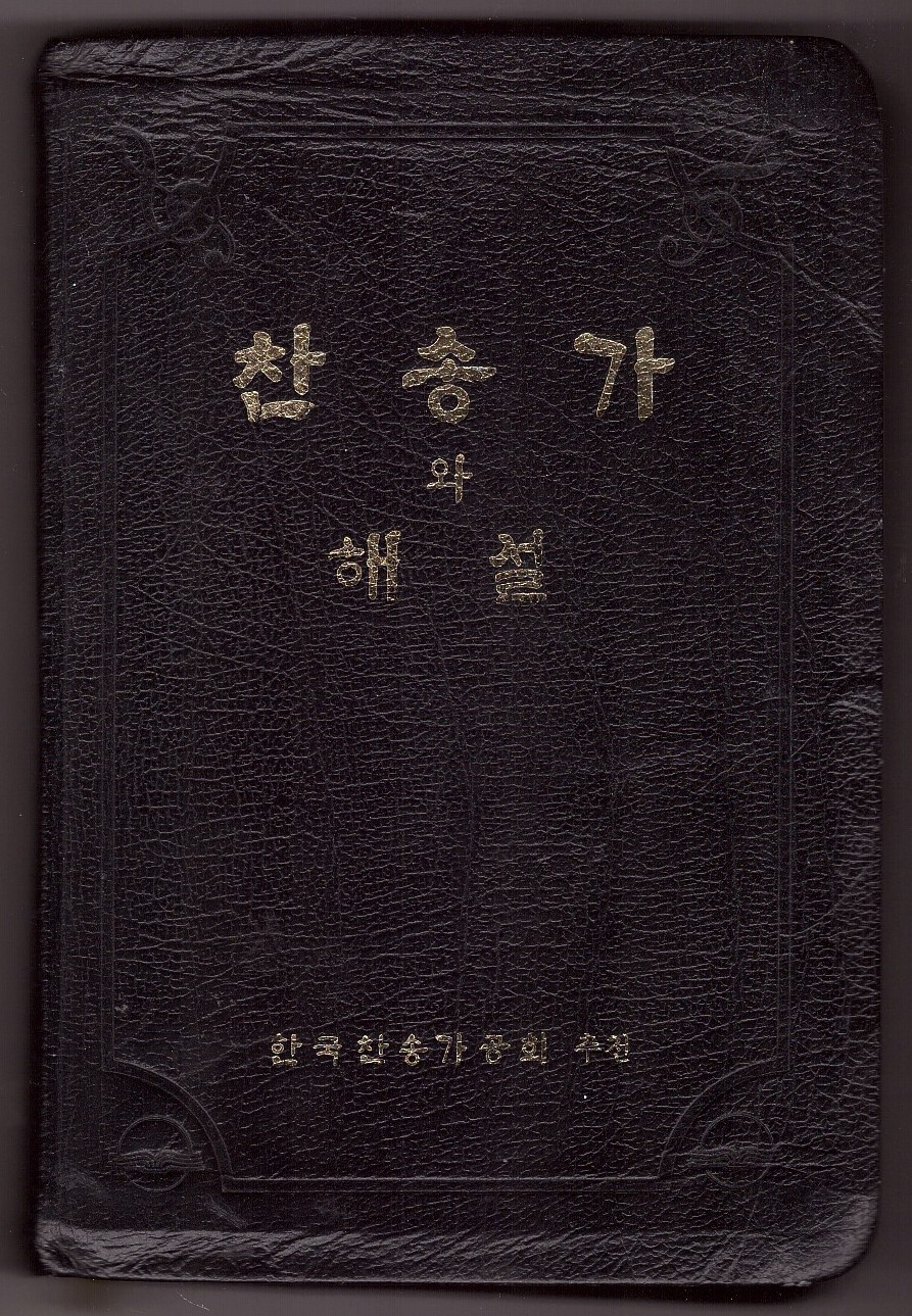 Image for The Hankook Hymnal with Handbook