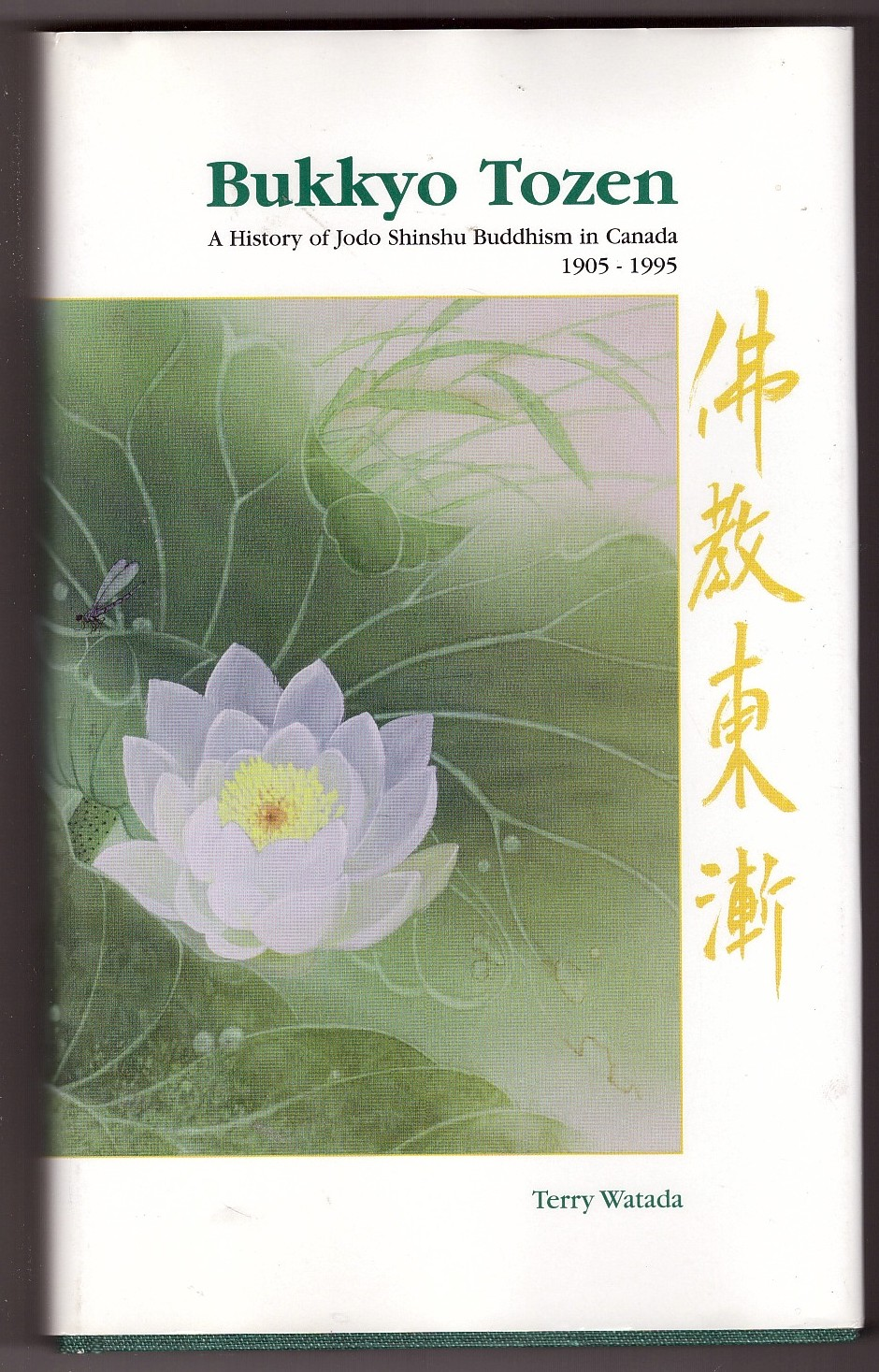 Image for Bukkyo Tozen  A History of Jodo Shinshu Buddhism in Canada 1905-1995