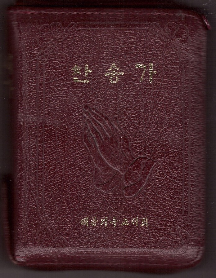 Image for Holy Bible Hankul and Revised 1987