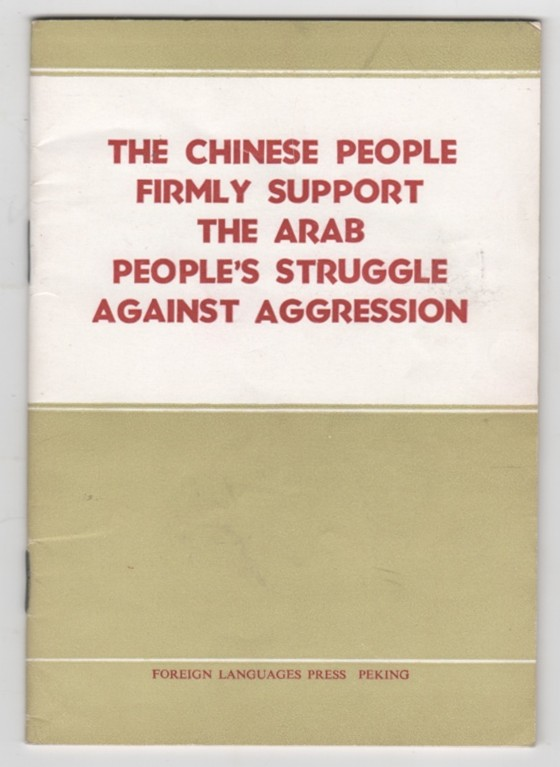 Image for The Chinese People Firmly Support The Arab People's Struggle Against Aggression